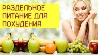 Принципы раздельного питания для похудения от доктора Гроссманн