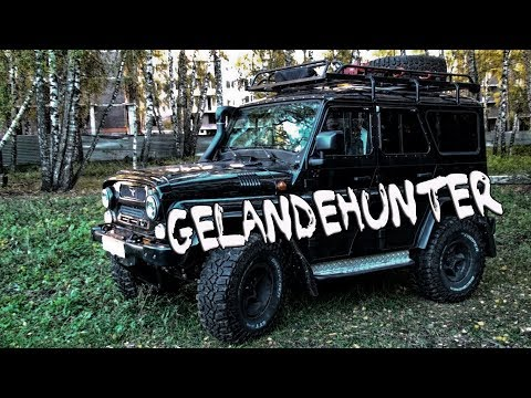 GelandeHanter | Рассказываем о тюнинге Хантера