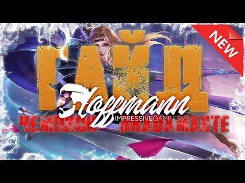 LEGEND OF ACE / ГАЙД НА BRADAMANTE / Hoffmann IG