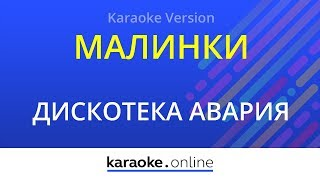 Малинки - Дискотека Авария & Жанна Фриске (Karaoke version)