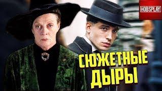 Аурелиус Дамблдор и другие сюжетные дыры Преступлений Гриндевальда!