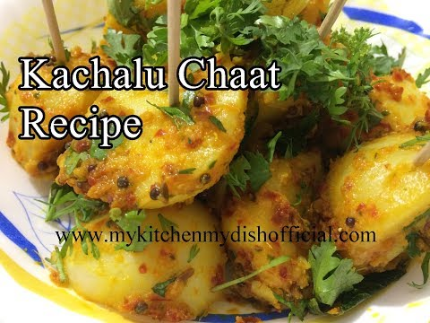 Potato Chaat Recipe | Kachalu Recipe | Ramadan Special | My Kitchen My Dish
