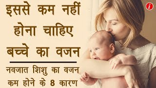 Normal Weight of New Born Baby in India - नवजात शिशु का वज़न कितना होना चाहिए | Right Weight Baby