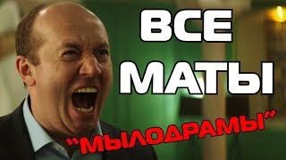 МЫЛОДРАМА. ОБЗОР ВСЕХ МАТОВ. ОСТОРОЖНО!!! самый смачные выражения. трейлер сериала. Бурунов