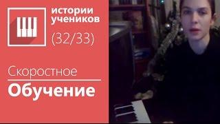 Лучшие уроки на Фортепиано и Синтезаторе для начинающих отзывы учеников (Валерия Ерастова)