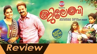 JIlebi Full Movie Review | Jayasurya, Ramya Nambisan | Malayalam Hot Cinema News