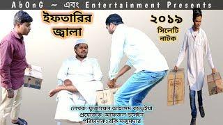 ইফতারির জ্বালা ২০১৯   বাংলা নাটক   Sylhety Natok   New Bangla Natok   Comedy Natok