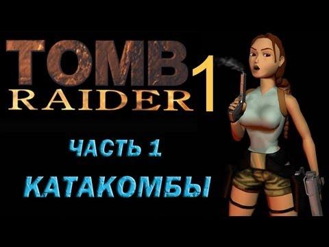 Прохождение Tomb Raider 1: Часть 1 Катакомбы (Caves)