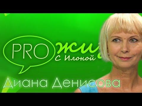 «PRO жизнь» с Илоной Калдре: Диана Денисова