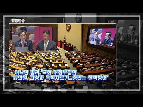 [일등방송] 이낙연 총리, 국회 대정부질의 ' 野의원, 고성과 윽박지르기'...총리는 '철벽방어'