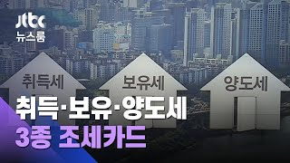당정 '다주택자와 전쟁'…취득·보유·양도세 '3종 조세 카드' / JTBC 뉴스룸