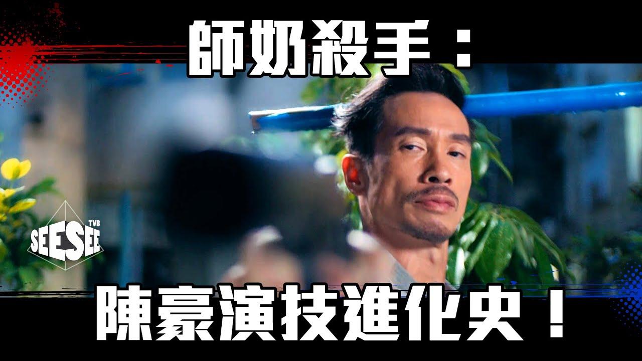 師奶殺手!陳豪演技進化史!︳See See TVB