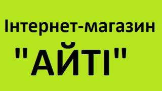 видео Где купить нотубук в Киеве