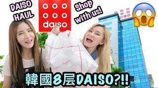 陪我们逛韩国最大的DAISO/大创! KOREA DAISO HAUL + GIVEAWAY!【新加坡人in韩国】- (Chi/Eng subs)