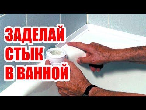 Как заделать щель между стеной и ванной.  Стык между ванной и плиткой лучший способ