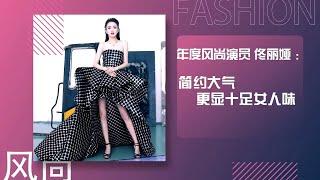 《中国电影报道》春节特别节目之2019年度风尚演员【中国电影报道 | 20200131】