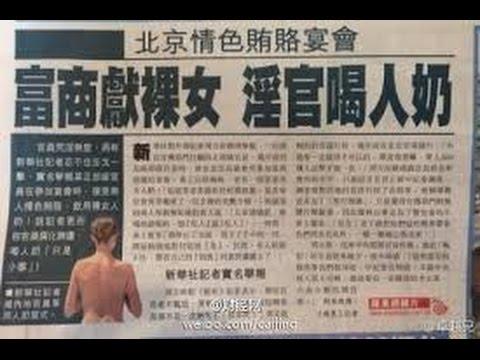 Image result for 官员吃äoo奶