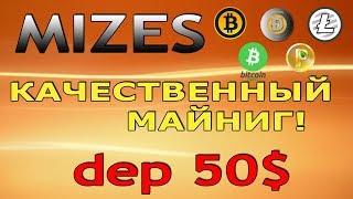 🆕 MIZES облачный майнинг с БОНУСОМ 3 USD !!! NEW!