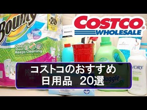 コストコ(costco)������日用�20��