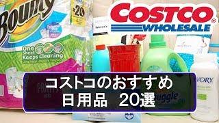 コストコ(costco)でおすすめの日用品20選!