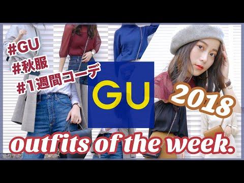 【GU】ジーユー秋服&新作をメインに1週間コーデ!!! 2018ver.