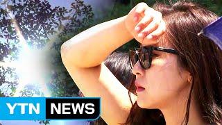 [날씨] 사흘째 전국 폭염...화요일 전국 비바람 / YTN (Yes! Top News)