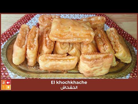el-khochkhache---الخشخاش-حلوى-معسلة-معجونة-بالزيت-وبدون-آلة-العجين-بطريقة-مبسطة-وصفة-جزائرية-ناجحة