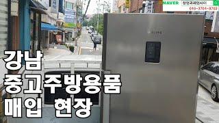 강남 카페 중고주방용품 테이블 냉장고 냉동고 매입현장
