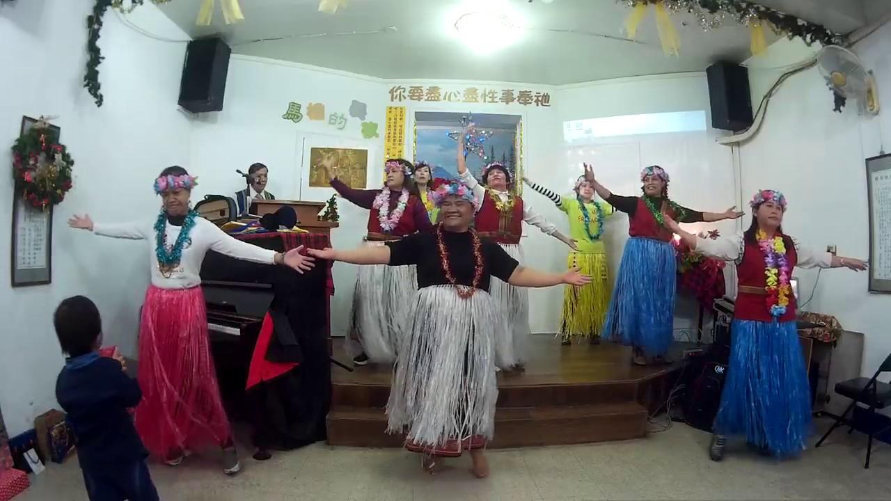 中山浸禮聖經會-20161224姐妹會表演-愛是從神而來 - YouTube