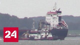 Смотреть видео Пожар на Эльбе: погиб один из членов российско-украинского экипажа судна - Россия 24 онлайн