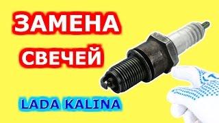 замена свечей зажигания. Лада Калина (Lada Kalina - AvtoVAZ)