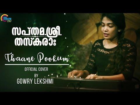 Thaane Pookum | Official Cover | Gowry Lekshmi | HD |