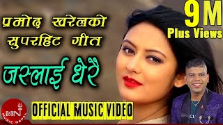 New Nepali Superhit Adhunik Song || JASLAI DHERAI MAYA || Pramod Kharel | Santosh KC | DIGI 1613477