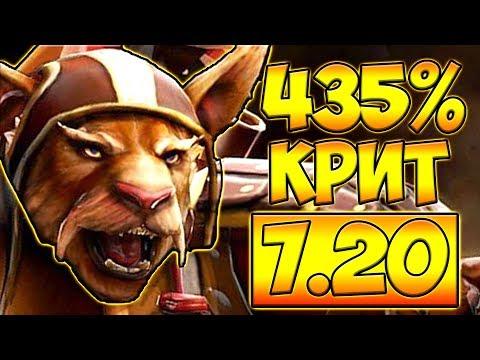видео: КРИТ КАК У ФАНТОМКИ! НОВЫЙ БРЮМАСТЕР 7.20 ДОТА 2 █ brewmaster 7.20 dota 2