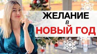 зАГАДАЙ ЖЕЛАНИЕ на Новый год. 5 МЕТОДОВ