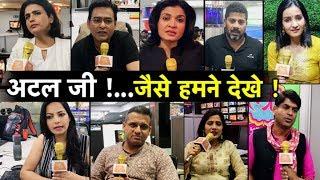 AajTak के एेंकर्स को कैसे याद हैं अटल जी! सुनिए उन्हीं से! | UP Tak