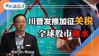 川普发推加征关税 全球股市跳水 焦点连线2019.05.06
