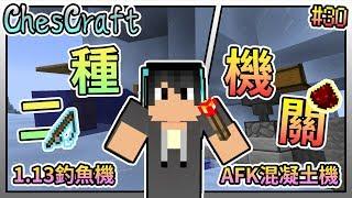 【Minecraft】熊貓的機關筆記,二種實用機關誕生了! ChesCraft CC多人原始生存 #30|我的世界【熊貓團團】