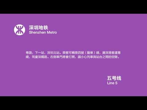 深圳地铁五号线报站 Shenzhen Metro Line 5 broadcast