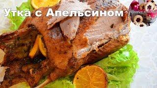 Утка с Апельсином Рецепт I как приготовить утку