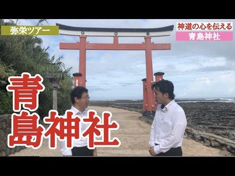 青島神社 宮崎県 パート2