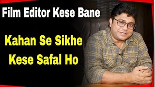 फिल्म एडिटर कैसे बनें |How to Become a Film Editor in Bollywood – [Hindi] #FilmyFunday | Joinfilms