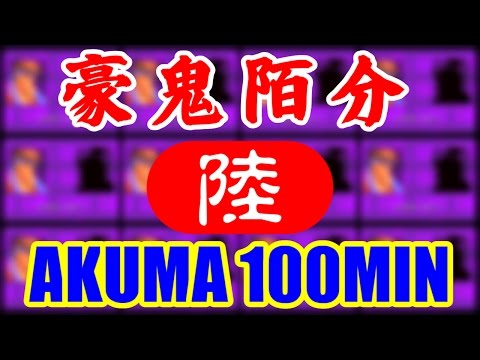[06/10] 豪鬼陌分(Akuma 100min) - SUPER STREET FIGHTER II Turbo [IMPOSSIBLE]