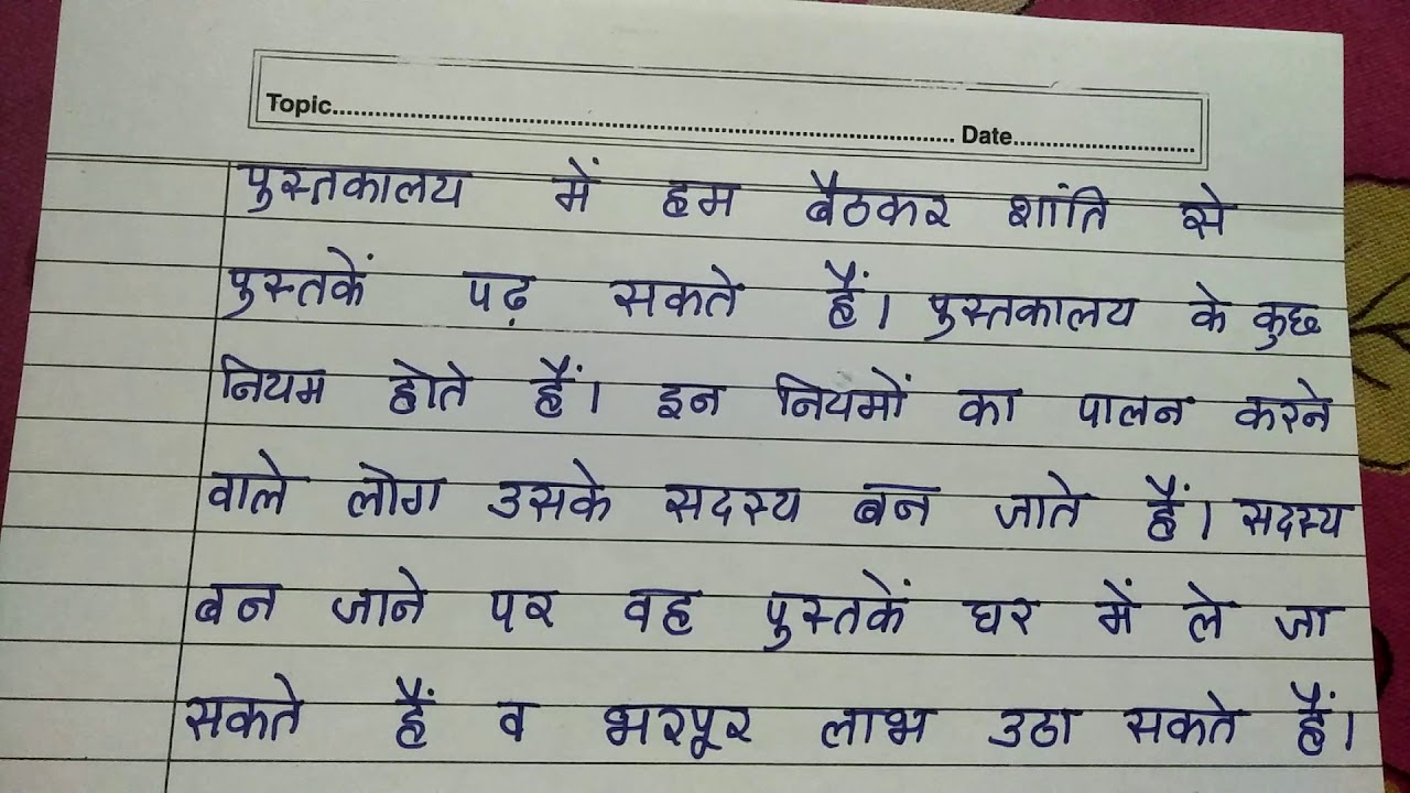 essay on library in hindi for class 5
