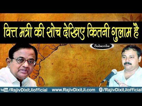 Reality of P. Chidambaram Exposed By Rajiv Dixit  पी. चिदंबरम की हकीकत राजीव दीक्षित द्वारा उजागर