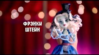 видео МОНСТЕР ХАЙ ШАПИТО... Monster High: Шапито Видео