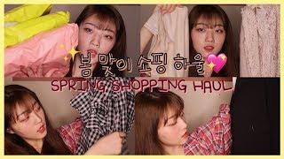 봄 맞이 쇼핑 하울 :: spring shopping …