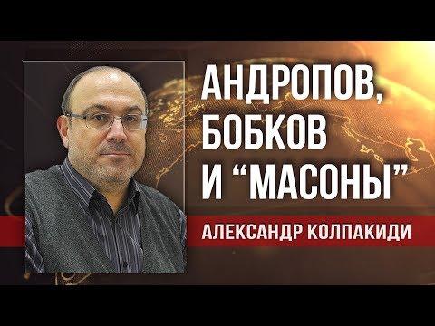 Какие тайны унёс в мoгилу гeнeрал Бобков. Александр Колпакиди