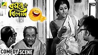 Anuradhar Dhomak | Basanta Bilap | Comedy Scene | Aparna Sen | Anup Kumar