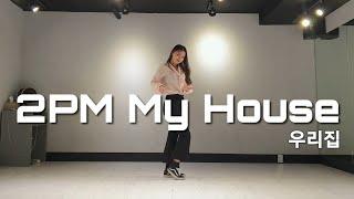 [COVER] 요즘 핫한 투피엠 우리집을 여자가 춰보았다 / 투피엠 (2PM) - 우리집 (My House)…